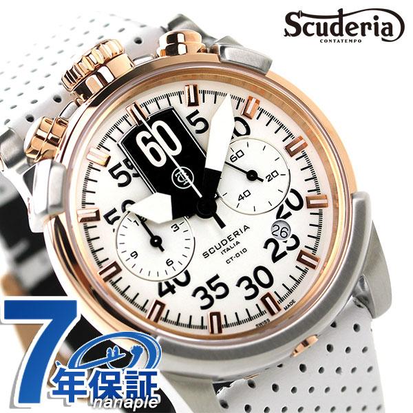 CT スクーデリア ツーリング 40mm スモールセコンド CS40104 CT SCUDERIA 腕時計 ホワイト 時計【あす楽対応】