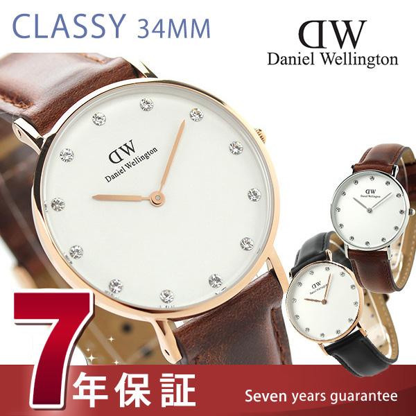 ダニエルウェリントン 腕時計 Daniel Wellington ダニエルウェリントン 34mm クラッシー 時計