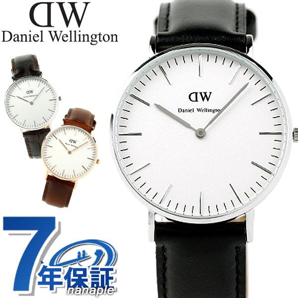 店内ポイント最大43倍!16日1時59分まで! ダニエルウェリントン 腕時計 Daniel Wellington ダニエルウェリントン 40mm クラシック 時計