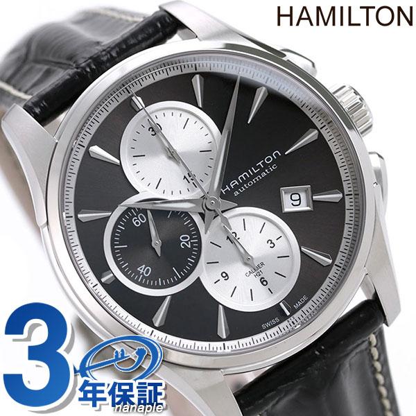 H32596781 ハミルトン HAMILTON ジャズマスター オート クロノグラフ【あす楽対応】