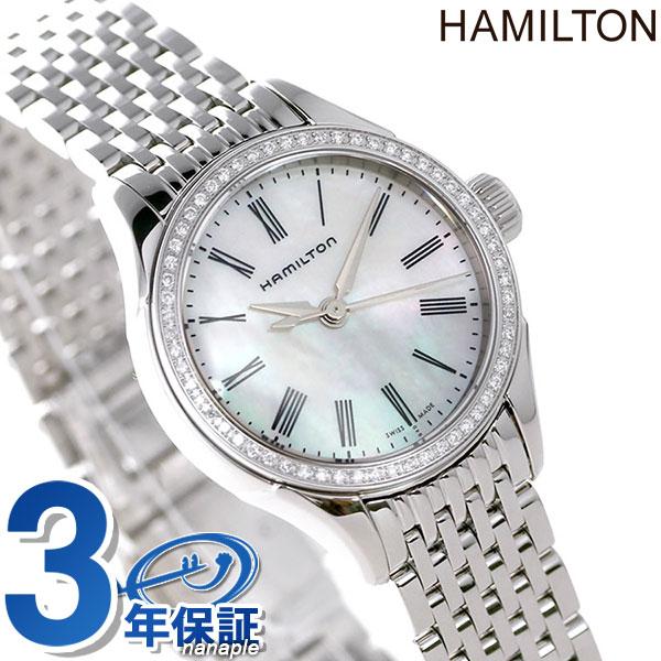 ハミルトン レディース 腕時計 HAMILTON H39211194 クオーツ バリアント ホワイトシェル 時計【あす楽対応】