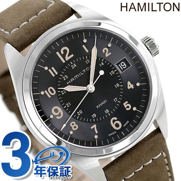 ハミルトン カーキ フィールド 腕時計 HAMILTON H68551833 時計【あす楽対応】