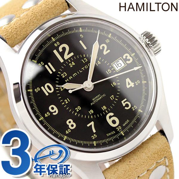 ハミルトン カーキ フィールド 腕時計 HAMILTON H70595593 時計【あす楽対応】