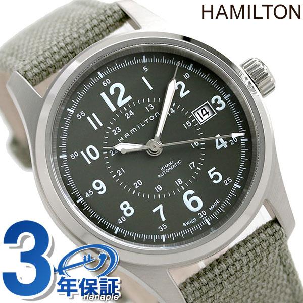 ハミルトン カーキ フィールド 腕時計 HAMILTON H70595963 オート 40mm 時計【あす楽対応】