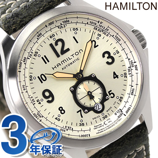 H76655723 Hamilton HAMILTON khaki aviation QNE