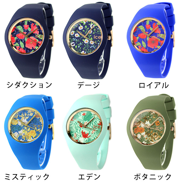 best cheap 3a83e c789b アイスウォッチ ICE WATCH 腕時計 アイス フラワー 時計 腕時計のななぷれ