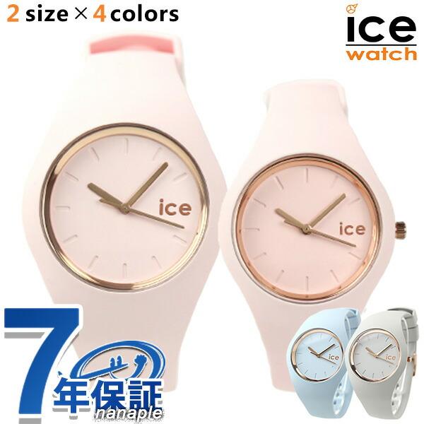 アイスウォッチ ICE WATCH 腕時計 アイス グラム パステル スモール 時計【あす楽対応】