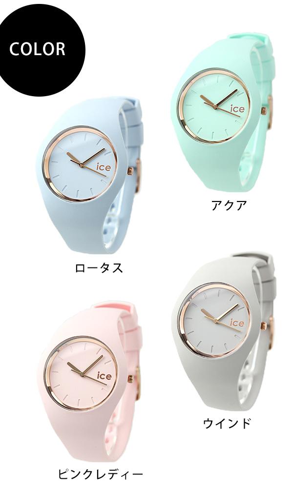 the best attitude fc0cd ff166 アイスウォッチ ICE WATCH 腕時計 アイス グラム パステル スモール 時計 腕時計のななぷれ