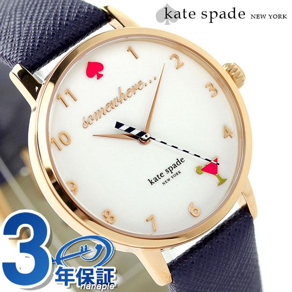 ケイトスペード 時計 レディース KATE SPADE NEW YORK 腕時計 メトロ ホワイト×ネイビー KSW1040【あす楽対応】