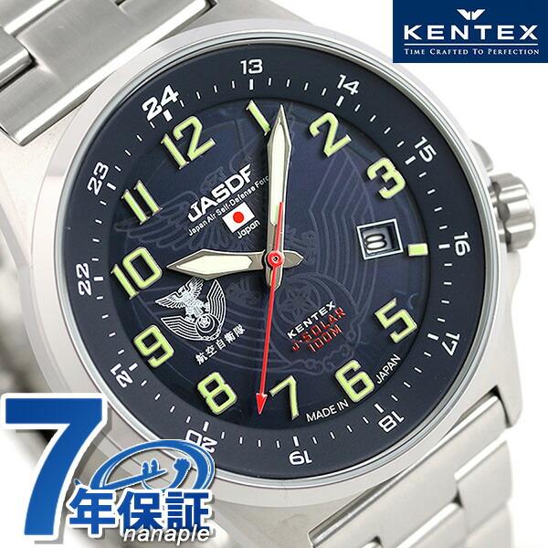 ケンテックス JSDF ソーラー スタンダード メンズ 日本製 S715M-05 Kentex 腕時計 ブルー 時計