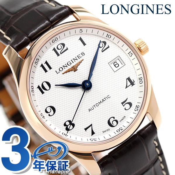 ロンジン マスターコレクション 36mm 自動巻き メンズ L2.518.8.78.5 LONGINES 腕時計 シルバー 時計