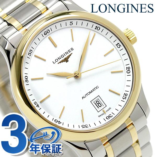 ロンジン マスターコレクション 38mm 自動巻き メンズ L2.628.5.12.7 LONGINES 腕時計 ホワイト 時計