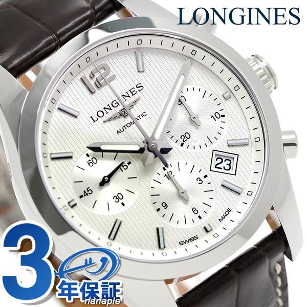 ロンジン コンクェスト クラシック 自動巻き メンズ L2.786.4.76.3 LONGINES 腕時計 シルバー 時計