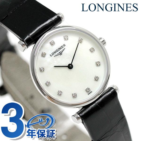 ラ グラン クラシック ドゥ ロンジン 24mm レディース L4.209.4.87.2 LONGINES 腕時計 ホワイトシェル 時計