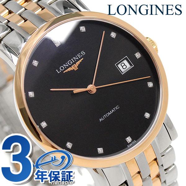 ロンジン エレガント コレクション 37mm 自動巻き 腕時計 L4.810.5.57.7 LONGINES ブラック×ローズゴールド 時計