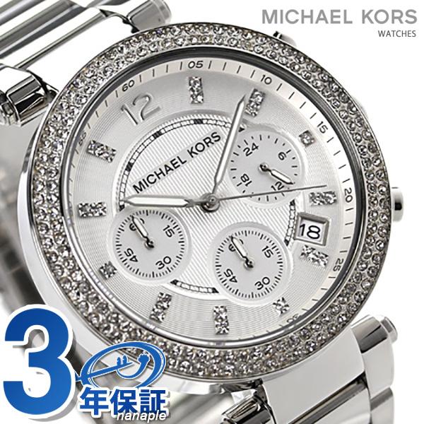 マイケル コース パーカー クロノグラフ レディース MK5353 MICHAEL KORS クオーツ 腕時計 シルバー 時計【あす楽対応】