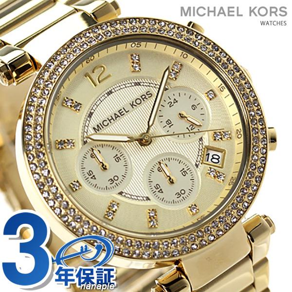 マイケル コース パーカー クロノグラフ レディース MK5354 MICHAEL KORS クオーツ 腕時計 ゴールド 時計【あす楽対応】
