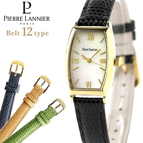 ピエールラニエ トノーウォッチ ゴールド フランス製 リザード型押し P131D590L 腕時計 選べるモデル 時計