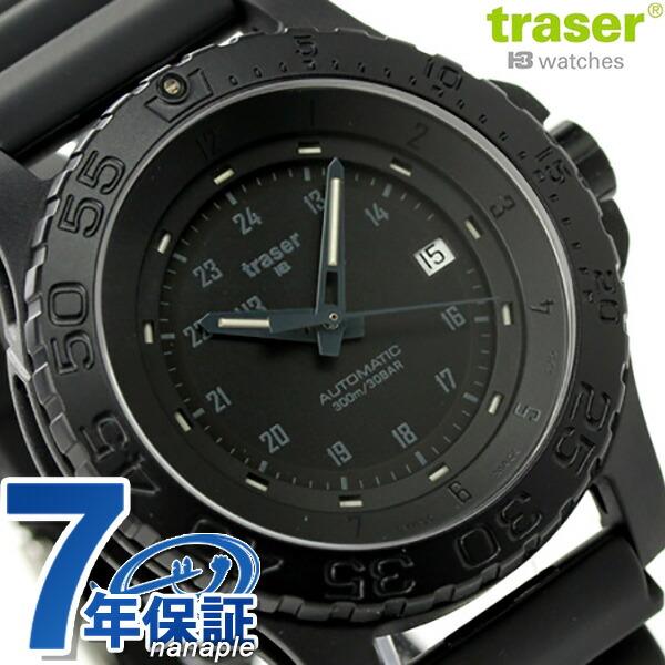 トレーサー MIL-G オートマチック プロ 30気圧防水 メンズ 9031565 traser 腕時計 自動巻き オールブラック 時計