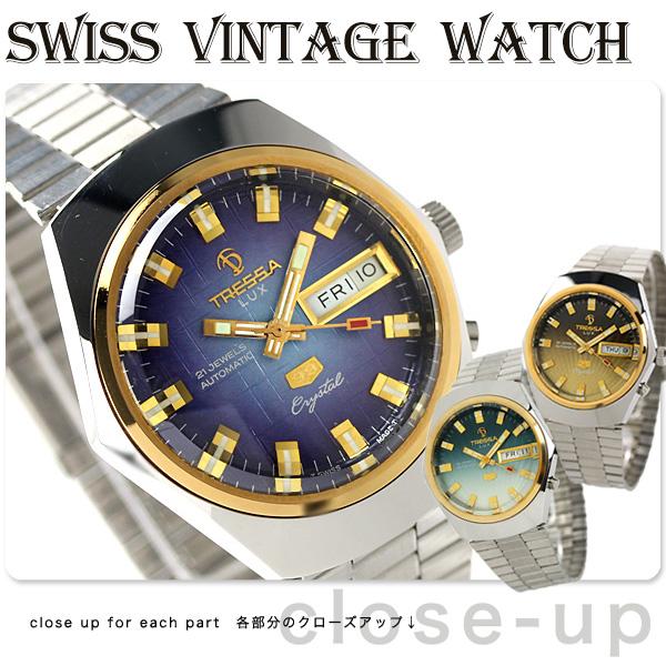 トレッサ ヴィンテージ スイス製 自動巻き 腕時計 TRESSA-A 選べるモデル TRESSA 時計【あす楽対応】
