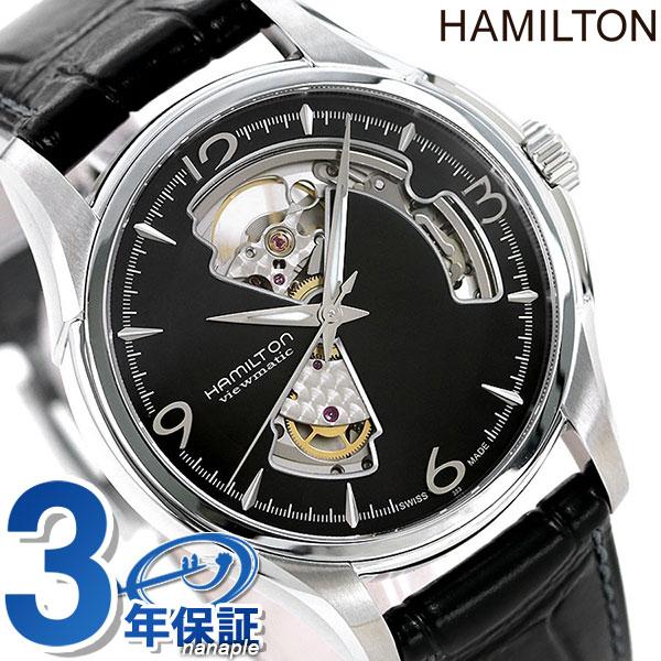 店内ポイント最大43倍!16日1時59分まで! ハミルトン ジャズマスター オープンハート 腕時計 HAMILTON H32565735 時計【あす楽対応】