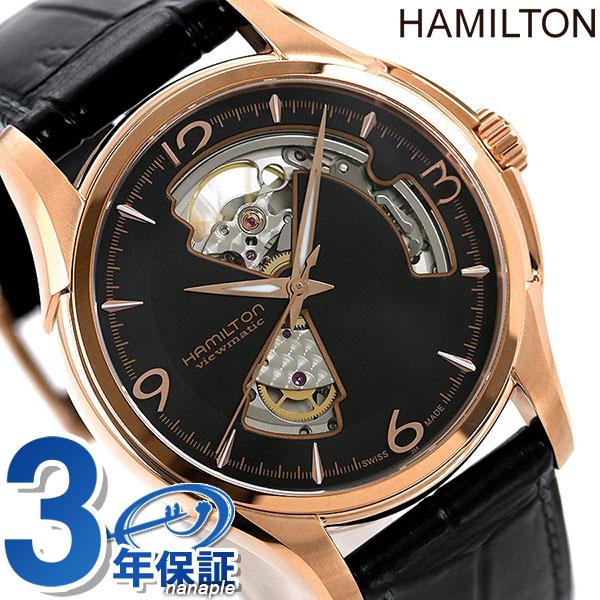 10日なら!店内ポイント最大45倍! ハミルトン ジャズマスター オープンハート 腕時計 HAMILTON H32575735 時計【あす楽対応】