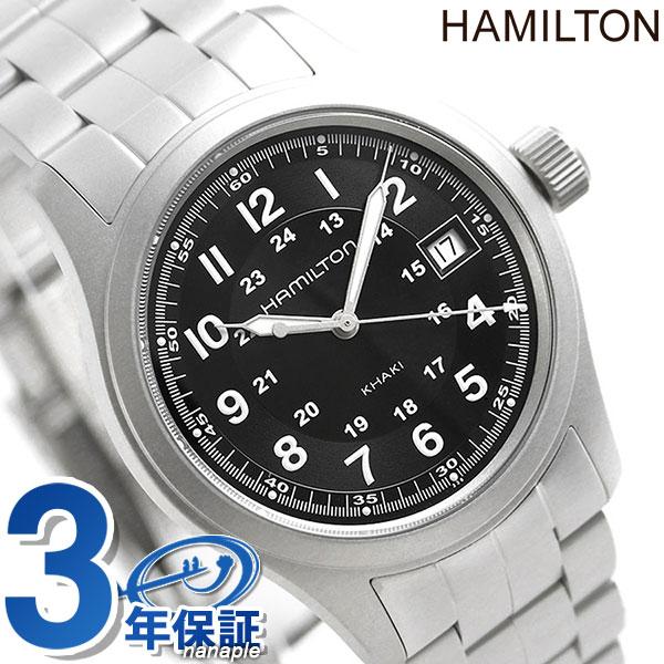 ハミルトン カーキ フィールド 腕時計 HAMILTON H68411133 時計【あす楽対応】