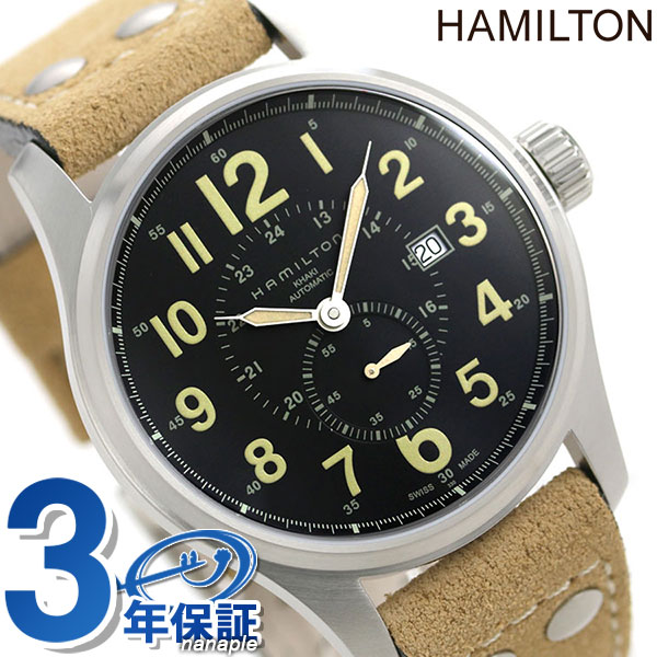 ハミルトン カーキ フィールド 腕時計 HAMILTON H70655733 オフィサー 時計【あす楽対応】