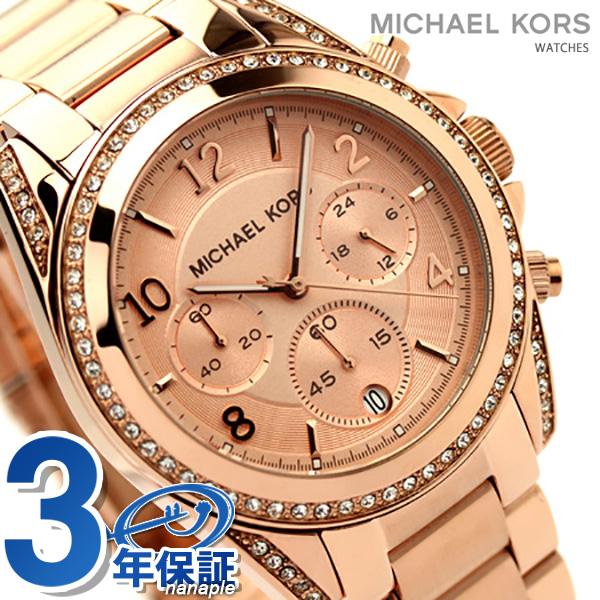 MICHAEL KORS マイケル コース レディース 腕時計 クロノグラフ ローズゴールド メタルベルト MK5263 時計【あす楽対応】