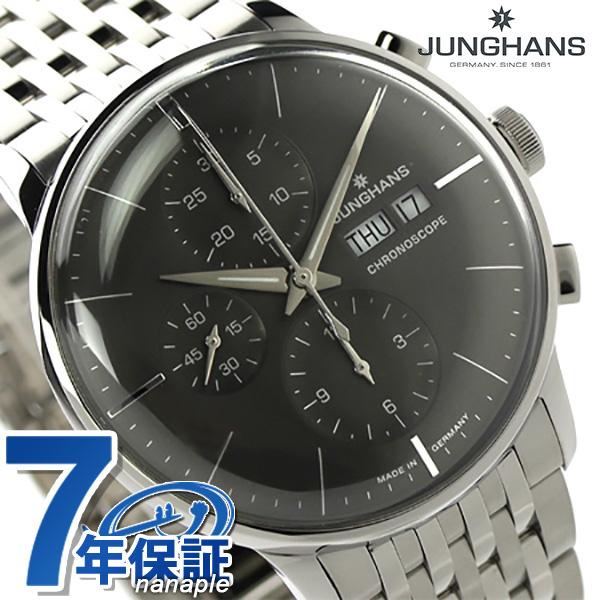 ユンハンス マイスター クロノスコープ 自動巻き ドイツ製 027 4324 45 JUNGHANS メンズ 腕時計 クロノグラフ グレー 時計