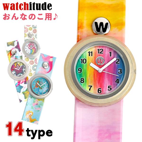 上等 新品 キッズ 子供用 女の子 腕時計 watchitude パッチン スラップウォッチ 時計 選べるモデル 送料無料限定セール中