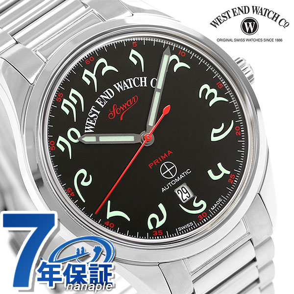 WEST END ウエストエンド 腕時計 ミリタリー 自動巻き WE.PR.38.HI.BK.B ヴィンテージシリーズ 時計【あす楽対応】