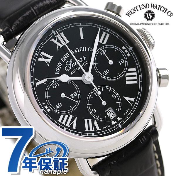 WEST END ウエストエンド 腕時計 ミリタリー 自動巻き WE.QC.42.B.L クイーン アン クロノグラフ 時計【あす楽対応】