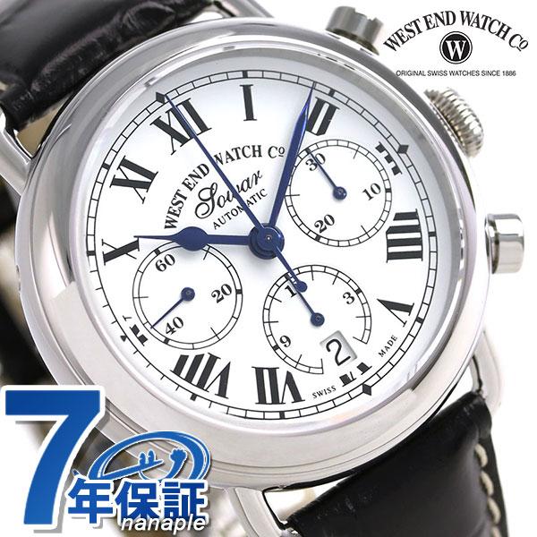 WEST END ウエストエンド 腕時計 ミリタリー 自動巻き WE.QC.42.WH.L クイーン アン クロノグラフ 時計【あす楽対応】
