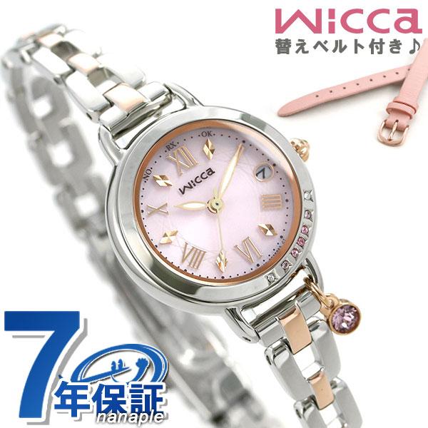 店内ポイント最大43倍!16日1時59分まで! シチズン ウィッカ 電波ソーラー 流通限定モデル レディース 腕時計 KL0-839-91 CITIZEN wicca ブレスライン ピンク 時計
