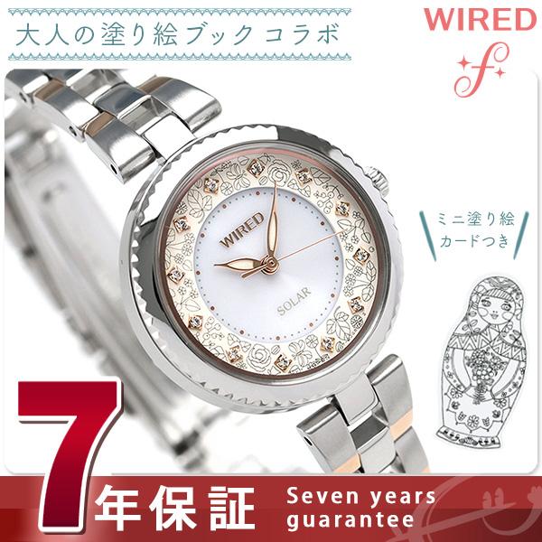 セイコー ワイアード エフ 大人の塗り絵ブック 限定モデル AGED715 腕時計 SEIKO WIRED f 時計【あす楽対応】