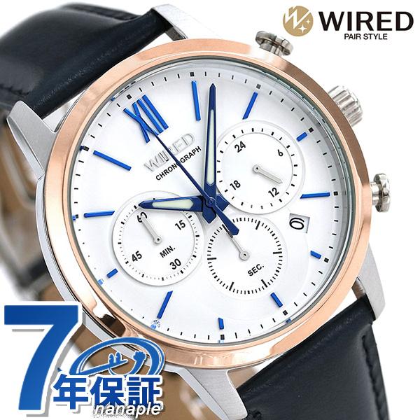 【SOU・SOU風呂敷付き♪】セイコー ワイアード SEIKO WIRED 祝 限定モデル クロノグラフ メンズ 腕時計 AGAT725 ホワイト×ネイビー【あす楽対応】