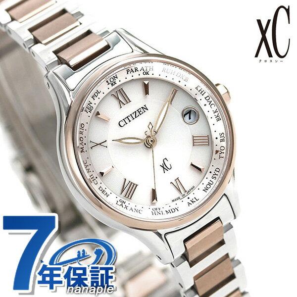 シチズン クロスシー エコドライブ 電波時計 サクラピンク(R) レディース 腕時計 CITIZEN xC EC1165-51W 電波 ソーラー チタン 時計【あす楽対応】