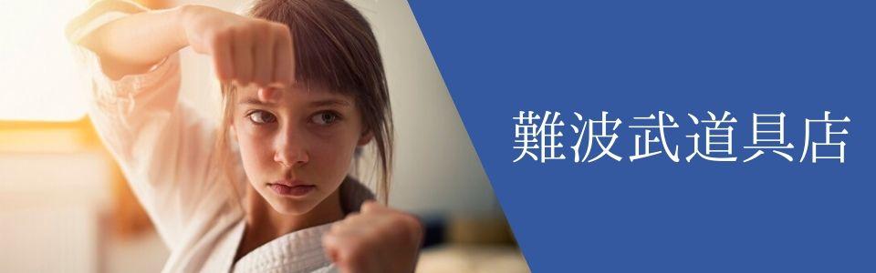 難波武道具店:空手用サポーター防具専門店