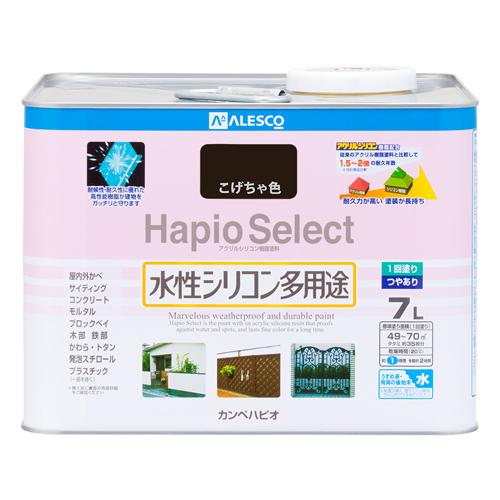 【カンペハピオ】水性塗料 ハピオセレクト【7L こげ茶色】