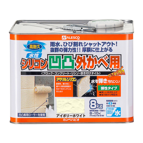【カンペハピオ】水性塗料 水性シリコン凹凸外かべ用【8kg アイボリーホワイト】