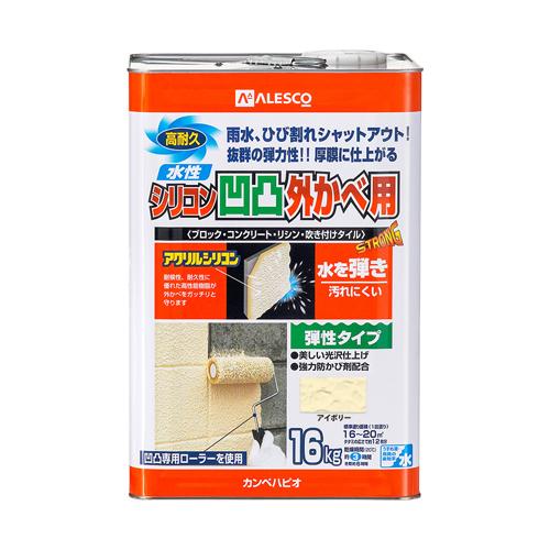 【カンペハピオ】水性塗料 水性シリコン凹凸外かべ用【16kg アイボリー】