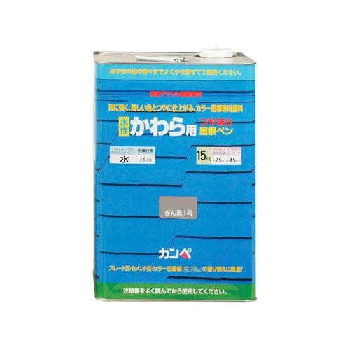 【カンペハピオ】水性塗料 水性かわら用屋根ペン【15kg ぎん黒】