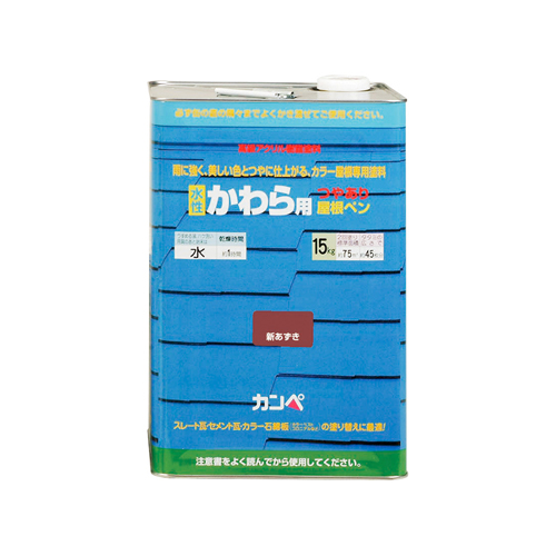 【カンペハピオ】水性塗料 水性かわら用屋根ペン【15kg 新あずき色】