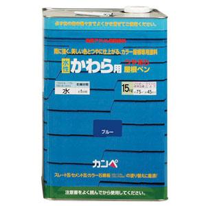 【カンペハピオ】水性塗料 水性かわら用屋根ペン【15kg ブルー】