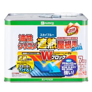 【カンペハピオ】油性塗料 油性シリコン遮熱屋根用【7kg スカイブルー】