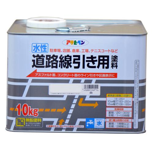 【アサヒペン】塗料 道路線引き用塗料【10kg 白】