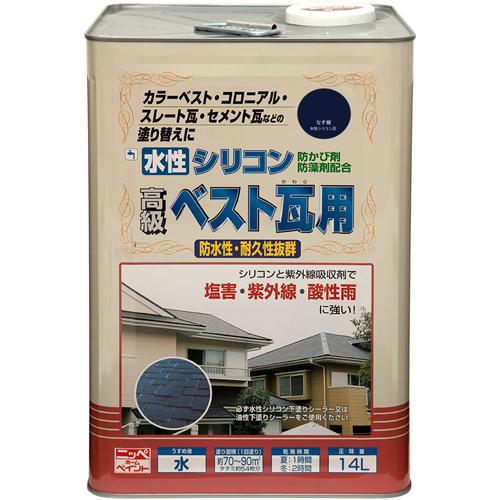 【ニッペホームプロダクツ】水性塗料 水性シリコンベスト瓦用【屋外用 14L なす紺】