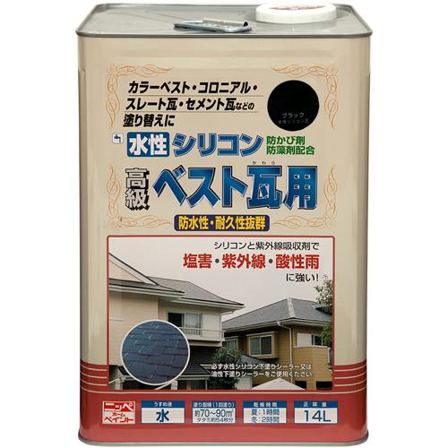 【ニッペホームプロダクツ】水性塗料 水性シリコンベスト瓦用【屋外用 14L ブラック】