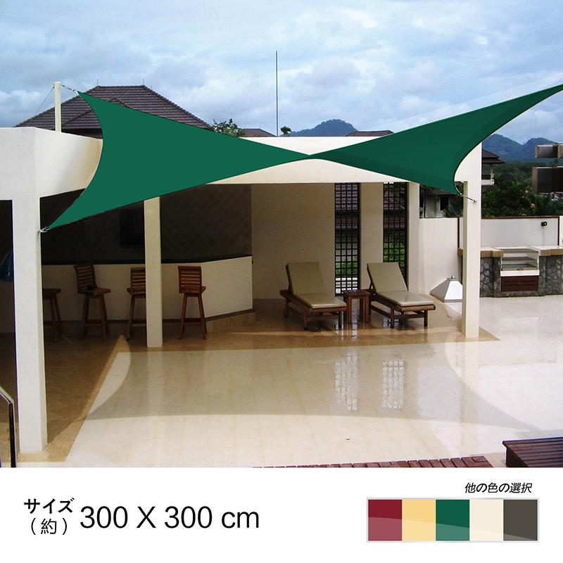 Cool Time(クールタイム) 撥水 3m 正方形 UVカット シェード セイル 目隠し 目かくし 紫外線 UV対策 省エネ 節約 節電 よしず 洋風 タープ おしゃれ